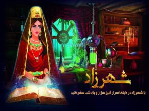 قسمت 16 قصه های هزار و یک شب