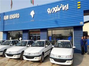 لیست و آدرس نمایندگی های ایران خودرو اصفهان و حومه