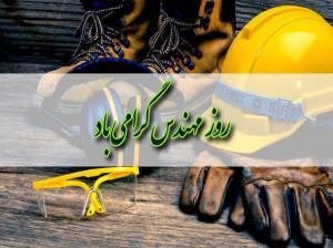عکس نوشته های تبریک روز مهندس ، روز مهندس مبارک
