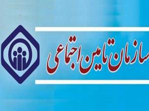 لیست آدرس و تلفن شعبه های بیمه تامین اجتماعی اصفهان