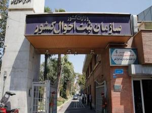 آدرس و تلفن شعبه های اداره ثبت احوال در تهران و حومه
