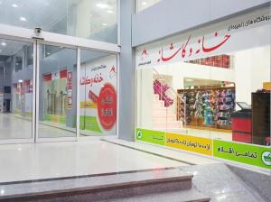 آدرس و تلفن فروشگاه زنجیره ای خانه و کاشانه شعبه زنجان