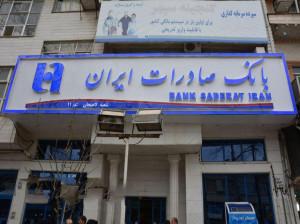 لیست شعبه های بانک صادرات در لاهیجان + آدرس و تلفن