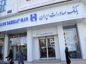لیست شعبه های بانک صادرات در زنجان + آدرس و تلفن