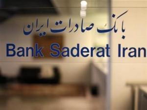 لیست شعبه های بانک صادرات در خرم آباد + آدرس و تلفن