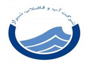 آدرس و تلفن اداره آب و فاضلاب شیراز