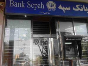 لیست شعبه های بانک سپه اهواز + آدرس و تلفن
