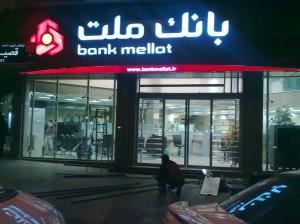 لیست شعبه های بانک ملت در کرج + آدرس و تلفن