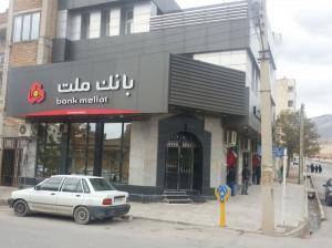 لیست شعبه های بانک ملت در ایلام + آدرس و تلفن