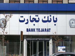 لیست شعبه های بانک تجارت سنندج + آدرس و تلفن