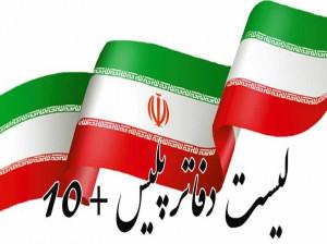 لیست کامل آدرس و تلفن پلیس + ۱۰ در خوزستان