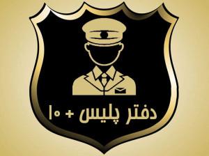 لیست کامل آدرس و تلفن پلیس + ۱۰ در گیلان