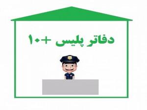 لیست کامل آدرس و تلفن پلیس + ۱۰ در استان مازندران