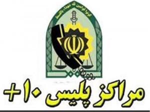 لیست کامل آدرس و تلفن پلیس + ۱۰ در استان مرکزی