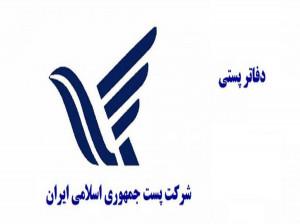 لیست آدرس و تلفن دفاتر پستی زنجان و حومه