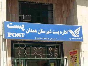 لیست آدرس و تلفن دفاتر پستی همدان و حومه