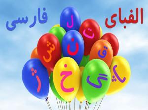 شعر الفبای فارسی برای پیش دبستانی و کلاس اول ابتدایی
