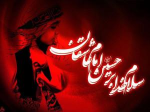 یک شعر برای امام حسین : ۶۰ شعر سوزناک در وصف عشق امام حسین و محرم