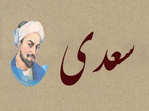 شعر روز وداع یاران : غزلی از سعدی