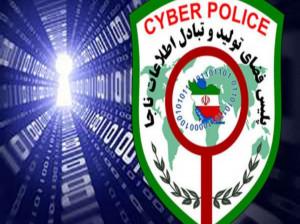 آدرس و تلفن دفاتر پلیس فتا در استان البرز