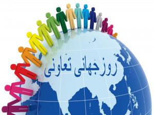 تاریخ دقیق روز جهانی تعاونی چه روزی است ؟