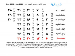 تعطیلات دی ۹۸ : تعطیلات رسمی و مناسبت های دی ماه ۱۳۹۸