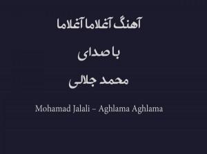 Mohamad Jalali – Aghlama Aghlama