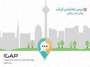 امنیت حساب کاربران یکی از برتری های پیام رسان آیگپ