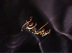 گلچین متن روضه و نوحه شب ششم محرم با نوای حاج احمد واعظی