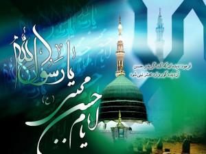 کد آهنگ پیشواز ایرانسل به مناسبت رحلت پیامبر (ص) و امام حسن (ع)