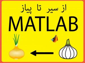 همه چیز درباره نرم افزار کاربردی MATLAB