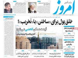 عناوین روزنامه امروز