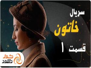 دانلود قسمت اول سریال خاتون تینا پاکروان