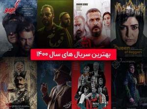 بهترین سریال های ایرانی شبکه خانگی سال 1400 [از قورباغه تا خاتون]