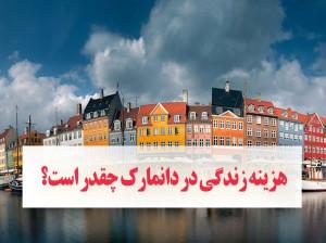مخارج زندگی در دانمارک در سال 2021 چقدر است ؟