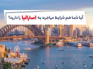 آیا شما هم شرایط مهاجرت به استرالیا را دارید؟