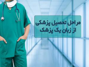 مراحل تحصیل پزشکی از زبان یک پزشک