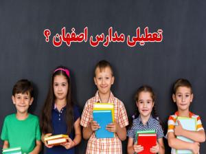 جزئیات تعطیلی مدارس برخی مناطق اصفهان فردا