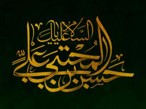 تاریخ وفات امام حسن (ع) در سال 99 چند شنبه و چه روزی است ؟