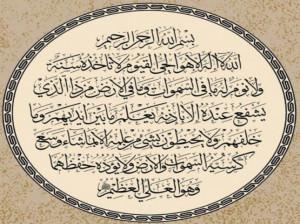 متن آیت الکرسی همراه با ترجمه و صوت دلنشین عبدالباسط