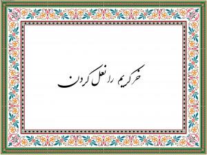 """معنی ضرب المثل """" خر کریم را نعل کردن """" + داستان"""