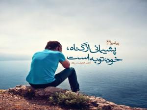 چگونه گناه نکنیم؟
