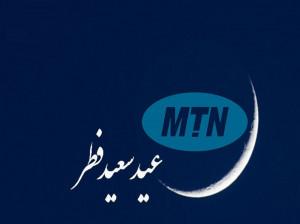 هدیه عید فطر ایرانسل (اینترنت + مکالمه رایگان) در سال 1400