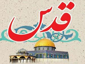 شعر روز قدس : 15 شعر زیبا و احساسی درباره روز قدس و فلسطین
