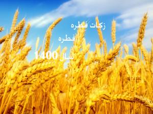 میزان و مبلغ فطریه امسال (۱۴۰۰ شمسی / ۱۴۴۲ قمری) اعلام شد !