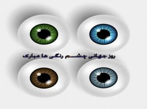 ۳۵ متن،پیام و شعر تبریک روز چشم رنگی ها