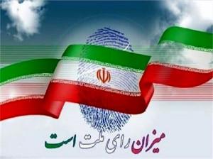 ناب ترین شعار های انتخاباتی شورای شهر و روستا