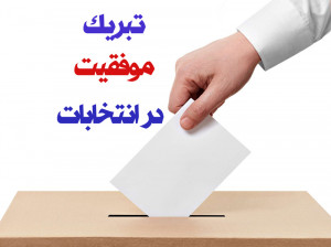 10 متن ادبی و رسمی آرزوی موفقیت در انتخابات شورای (شهر / روستا)