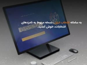 (entekhabiran.moi.ir) سامانه انتخاب ایران برای مشاهده نامزدها /شعبه اخذ رای