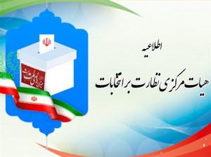 مدارک مورد نیاز برای رای دادن در انتخابات (ریاست جمهوری / شورا)